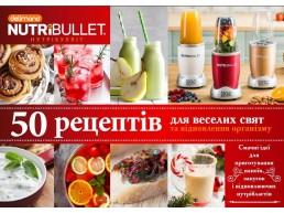 """Книга """"NutriBullet – 50 рецептів для веселих свят та відновлення організму"""" (укр. мовою)"""