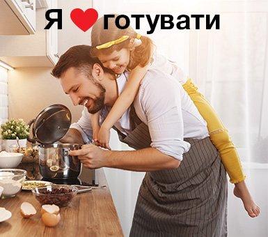 Я ❤ готувати